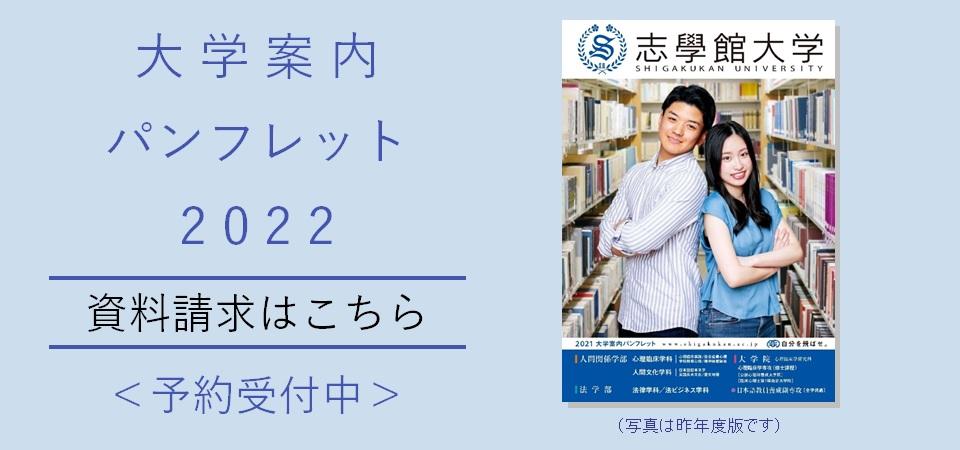 univ_pamphlet2022_banner1.jpg