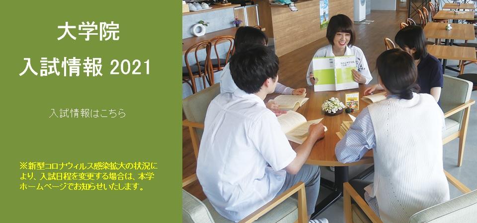 2021gs_nyushijouhou_bunner.jpg