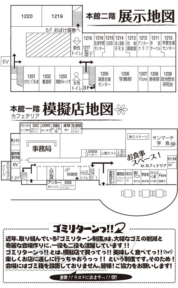 ichousai2013_map.jpg