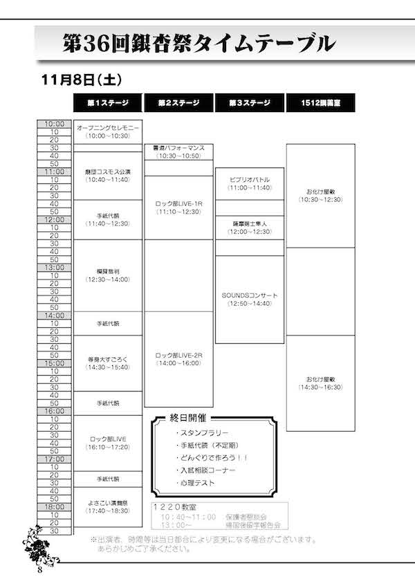 ichousai2014_timetable_01.jpg