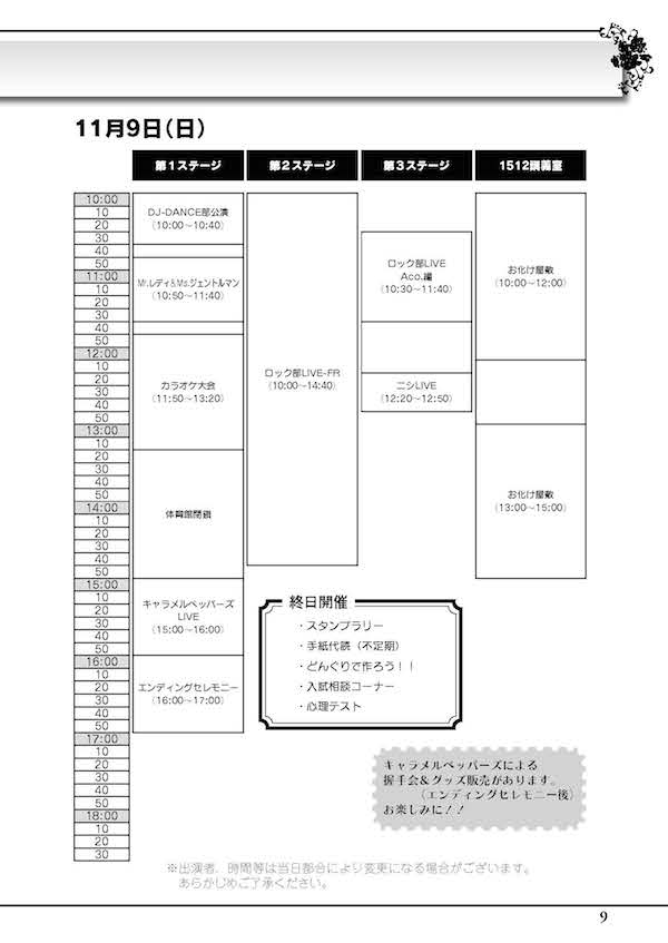 ichousai2014_timetable_02.jpg