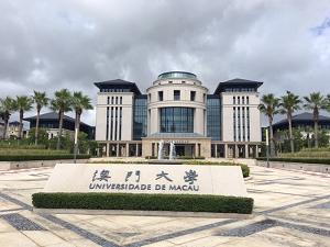 マカオ大学①.png
