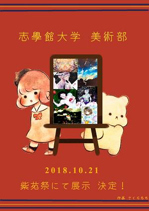 2告知ポスター.png