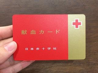 2017献血3.jpg