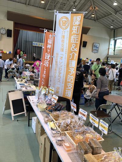 FUKUSHI FESTA①.png