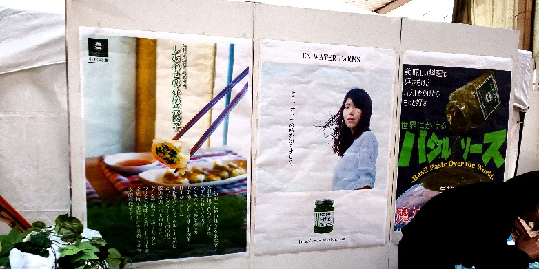 食育フェスタ03.png