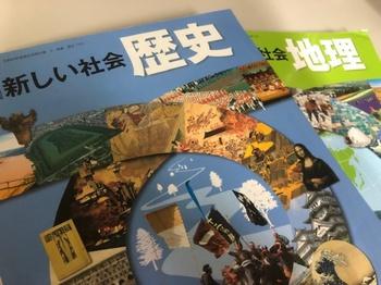 教育実習で使う教科書の写真.jpg