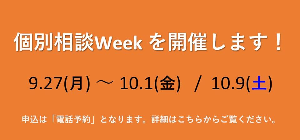 consul_week20210914_2.jpg
