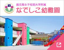 鹿児島女子短期大学付属 なでしこ幼稚園