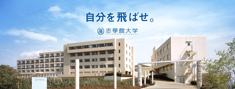 志学館大学20180907