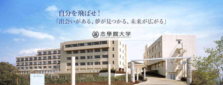 志学館大学