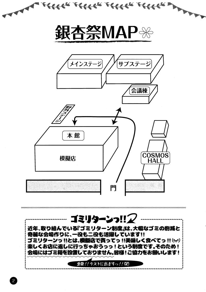 ichousai2018_001.png