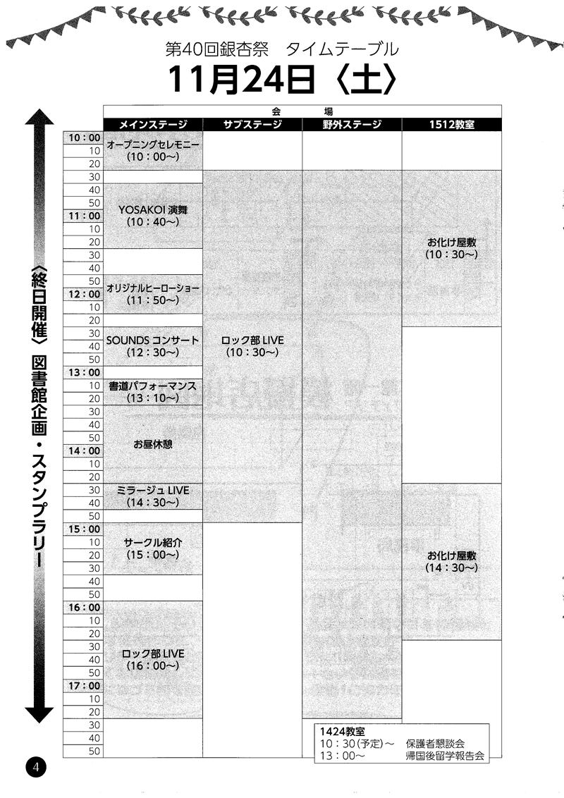 ichousai2018_003.png