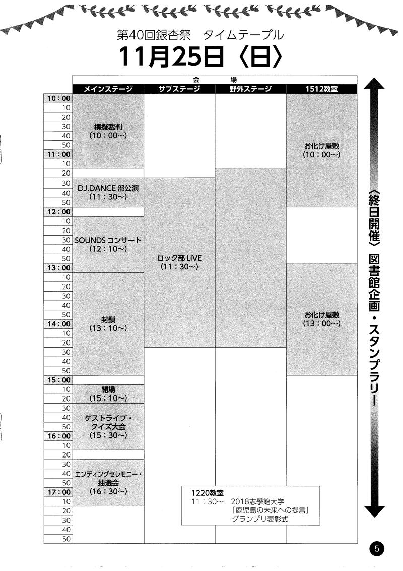ichousai2018_004.png