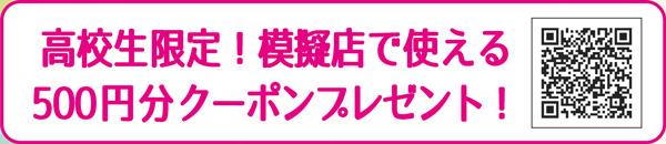 ichousai2018_coupon.jpg