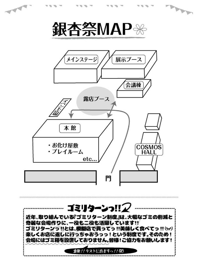 ichousai2019_02.jpg