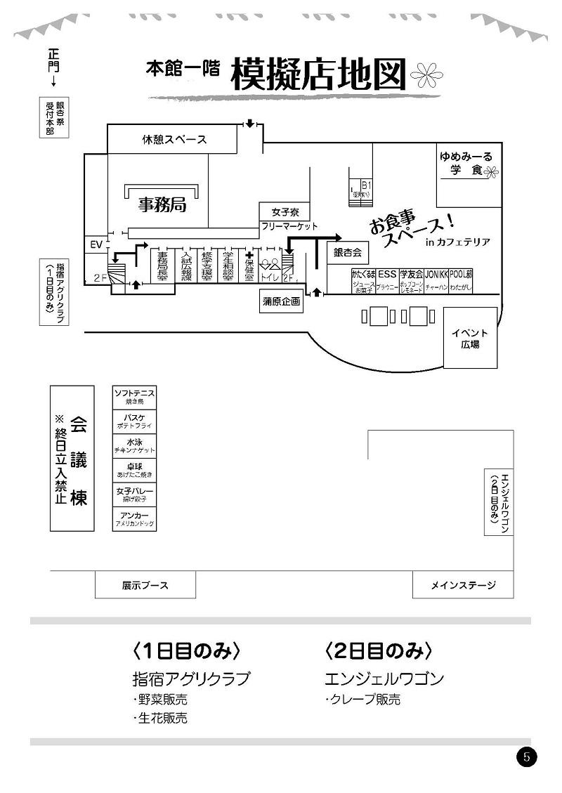 ichousai2019_03.jpg