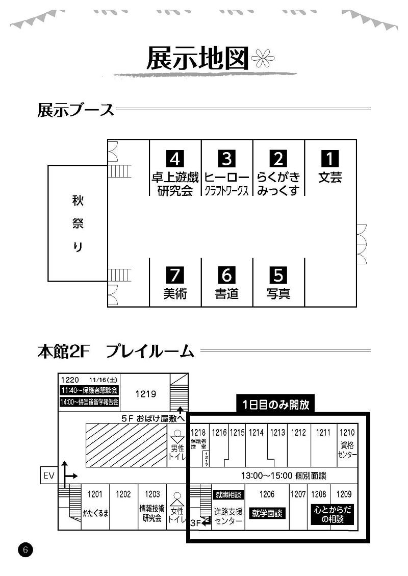 ichousai2019_04.jpg