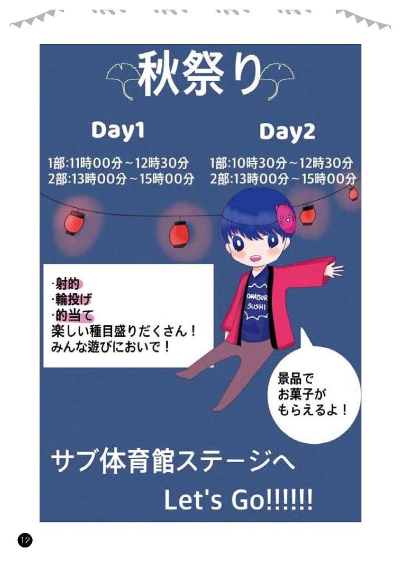 ichousai2019_08.jpg
