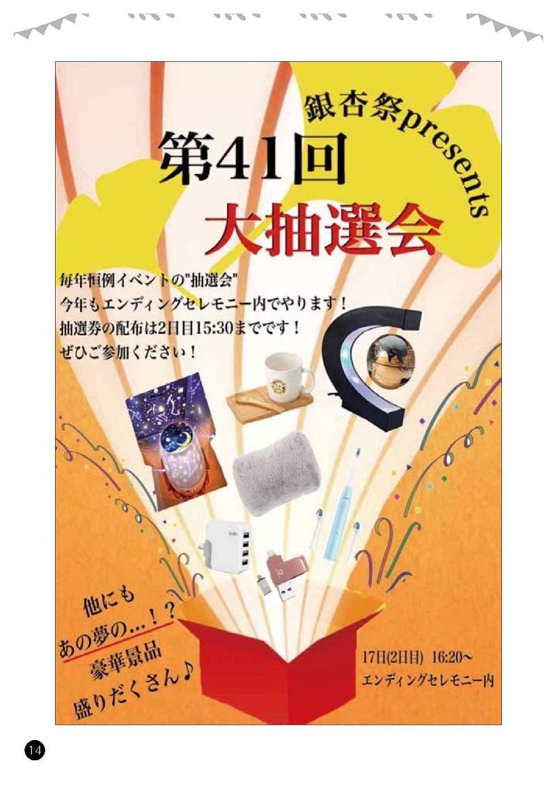 ichousai2019_10.jpg