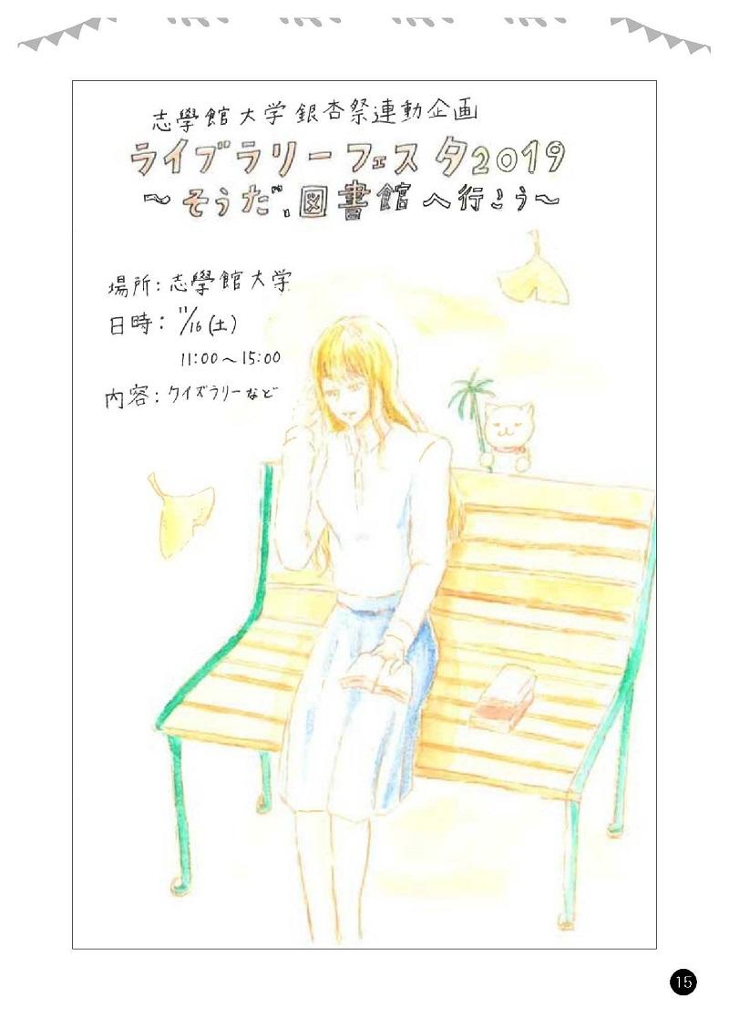 ichousai2019_11.jpg