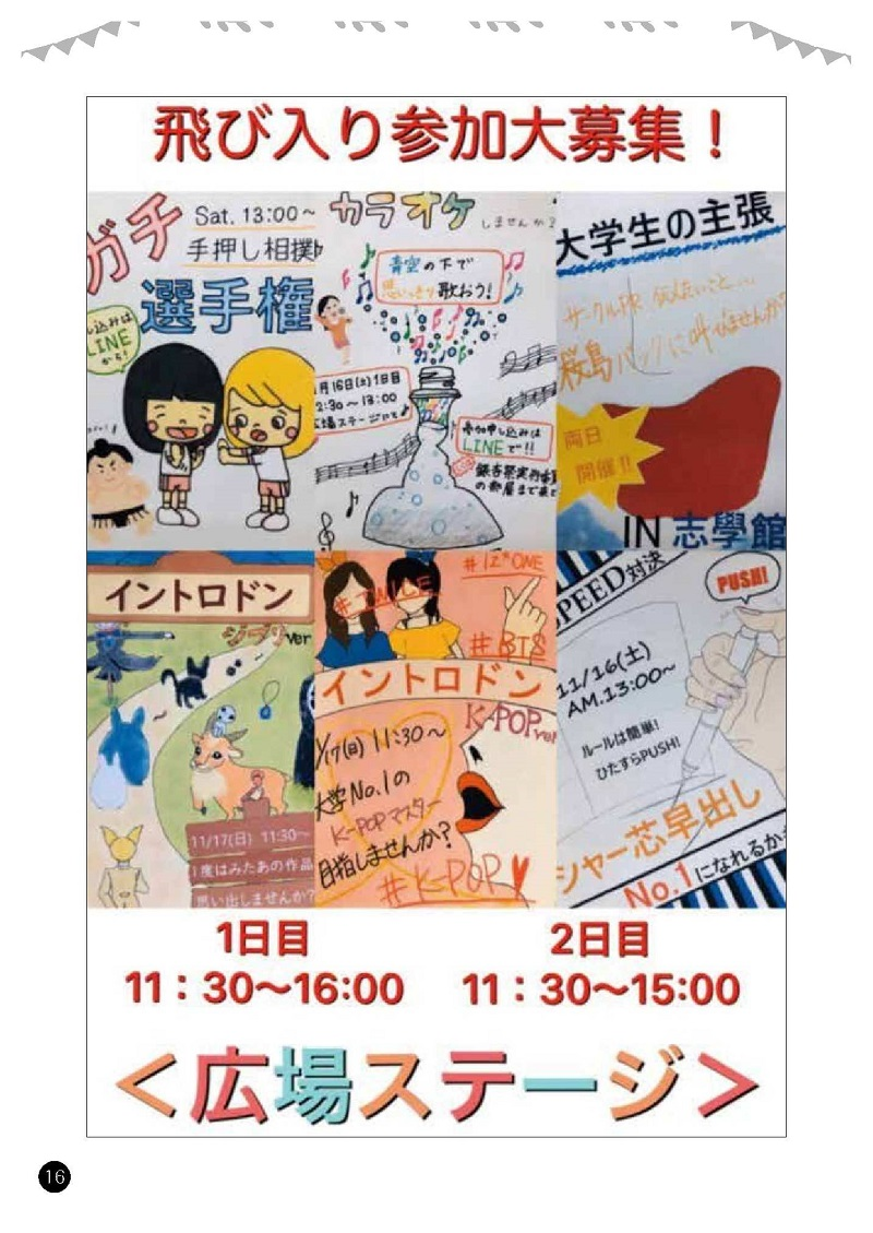 ichousai2019_12.jpg