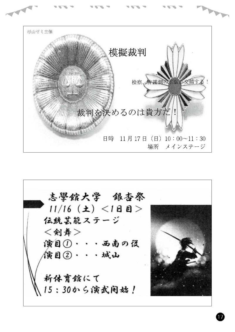 ichousai2019_13.jpg