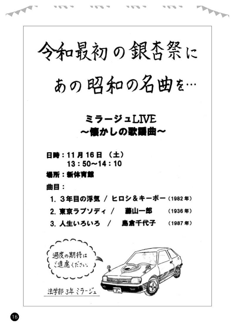 ichousai2019_14.jpg