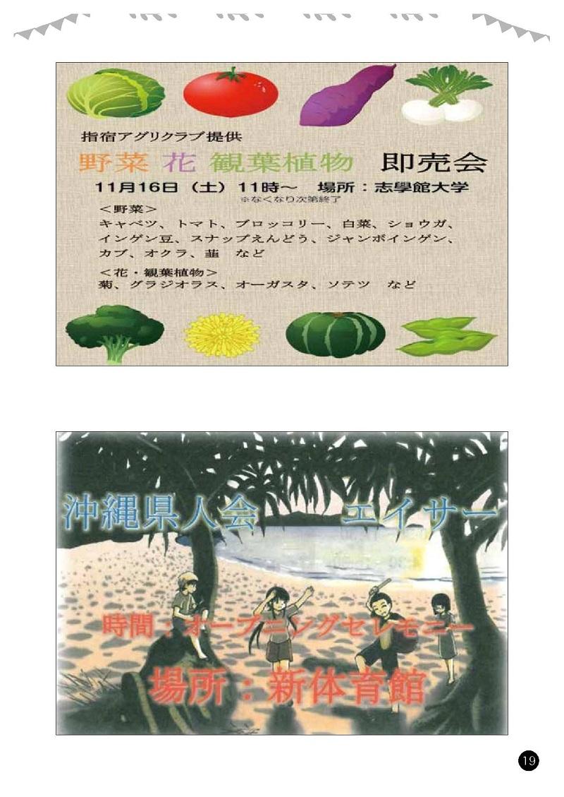 ichousai2019_15.jpg