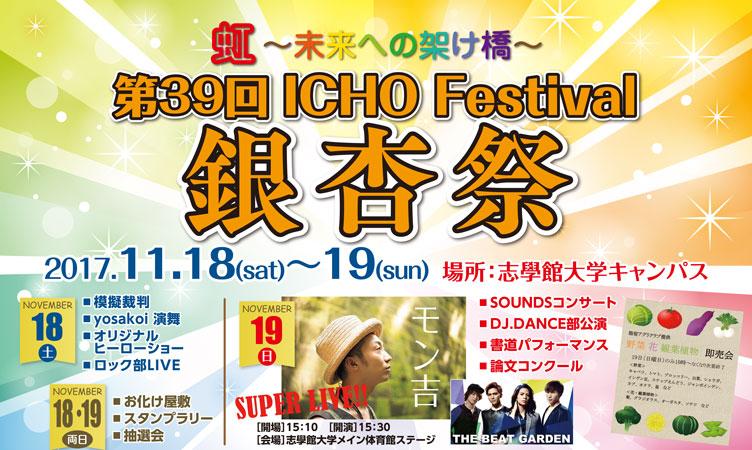 ichousai2017_banner.jpg