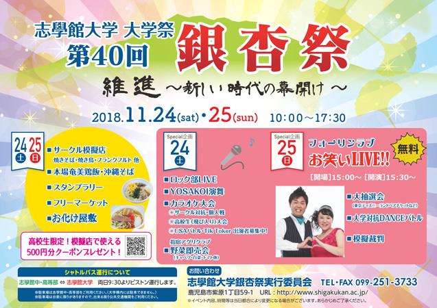ichousai2018bannar_pc.jpg