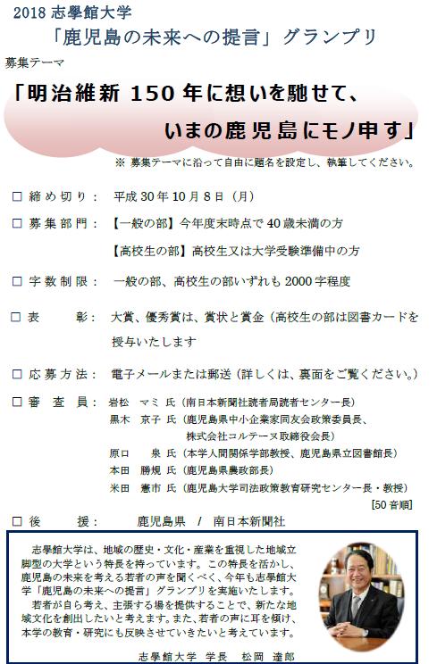 【論文賞】2018年チラシ.png