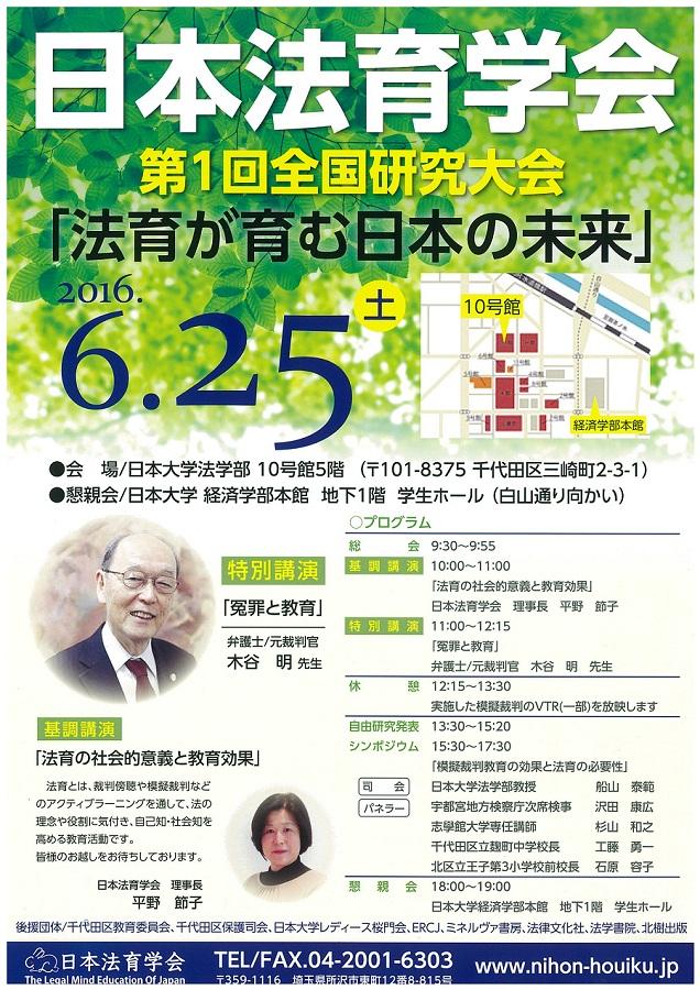 日本法育学会.jpg