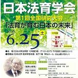 日本法育学会第1回全国研究大会