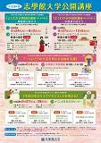 【再掲】 公開講座「よくわかる中国語講座」