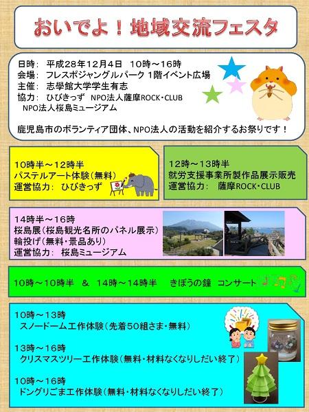 2016地域交流フェスタ.jpg