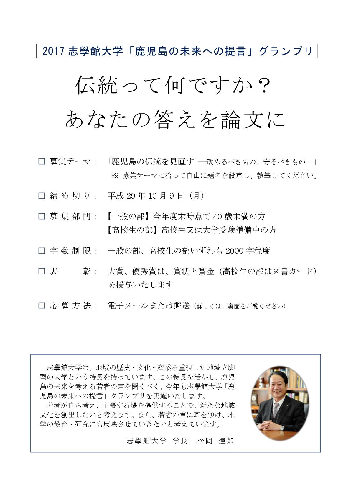 2017論文賞(HP用).jpg