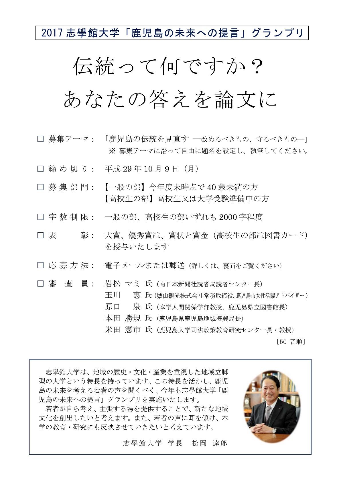 2017論文賞_審査員名入り(HP用).jpg