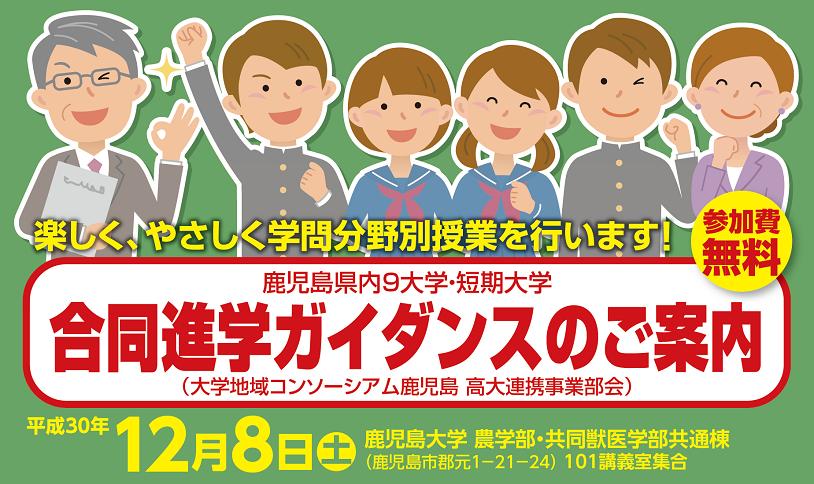 30合同進学ガイダンス_top.png
