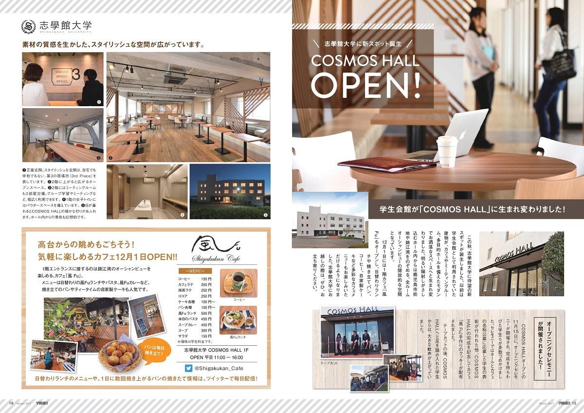 COSMOSHALL学園通信.jpg