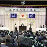 平成29年度 志學館大学卒業式を挙行しました