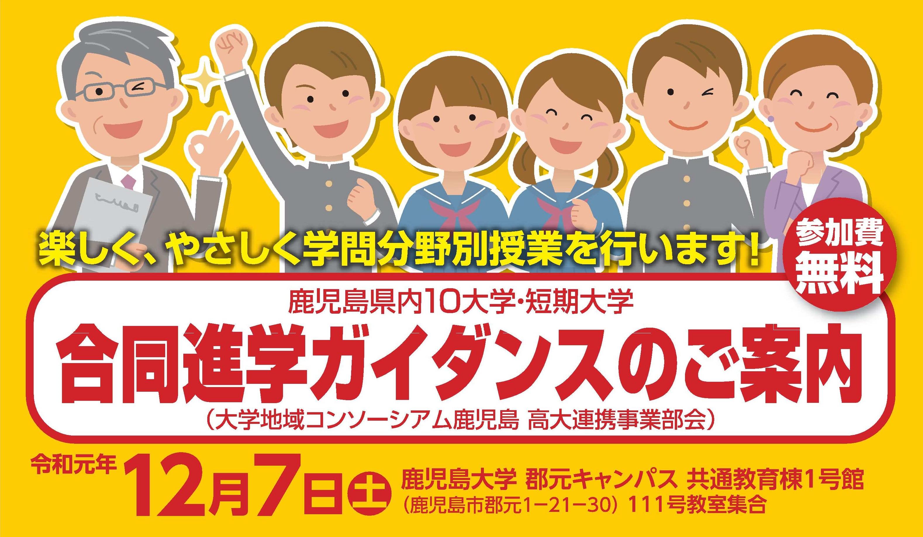 R01ガイダンス・リーフレット【確定2】.jpg