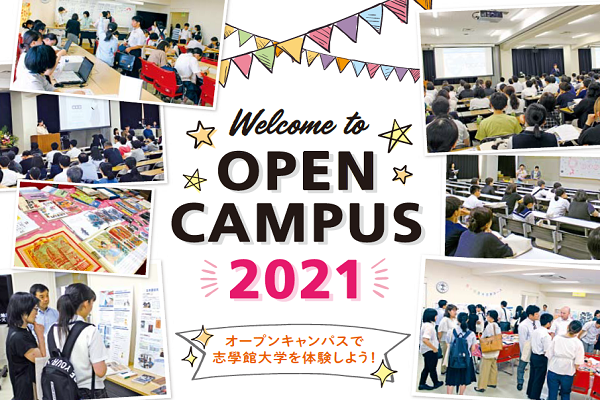 opencampus2021_20210524.PNG