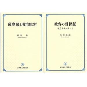 志學館大学出版会が第1回及び第2回刊行物を出版しました