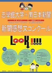 shinbun_kansou.jpg