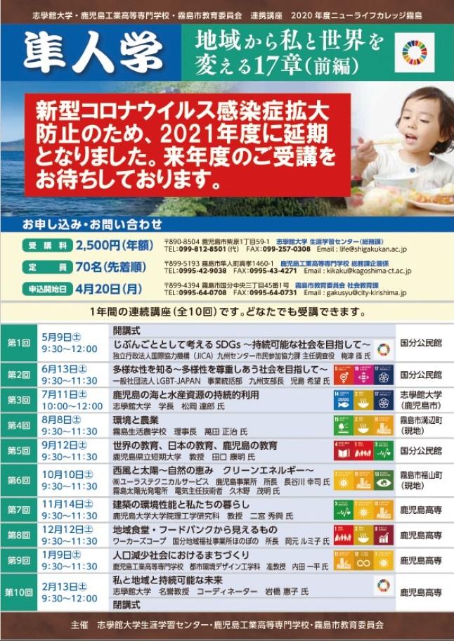 2020ニューライフカレッジ霧島(延期).jpg