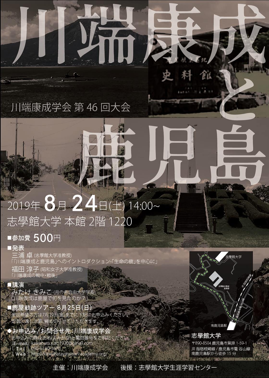川端康成学会.jpg