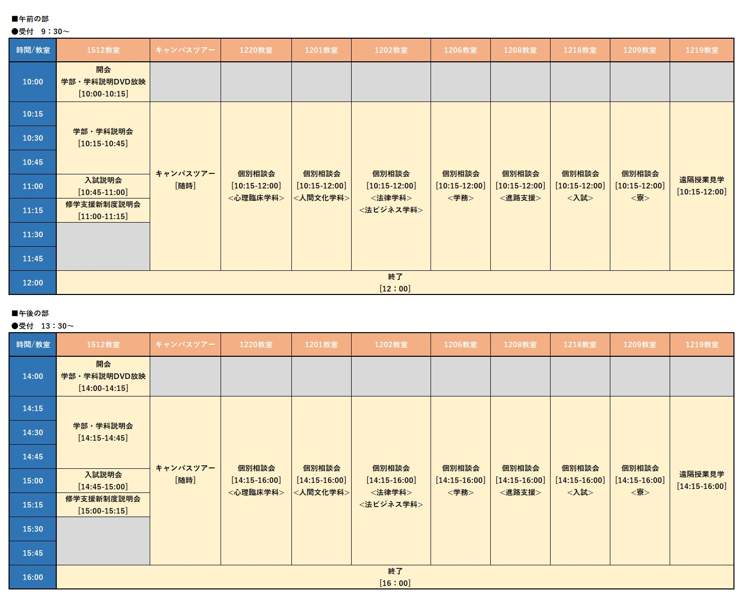 oc2020summer_timetable20200626.jpg