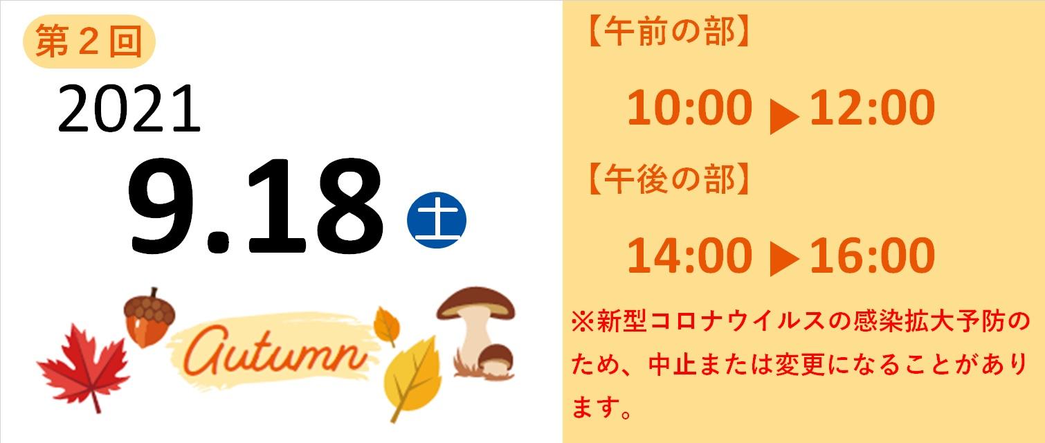 oc2021autumn_top1.jpg