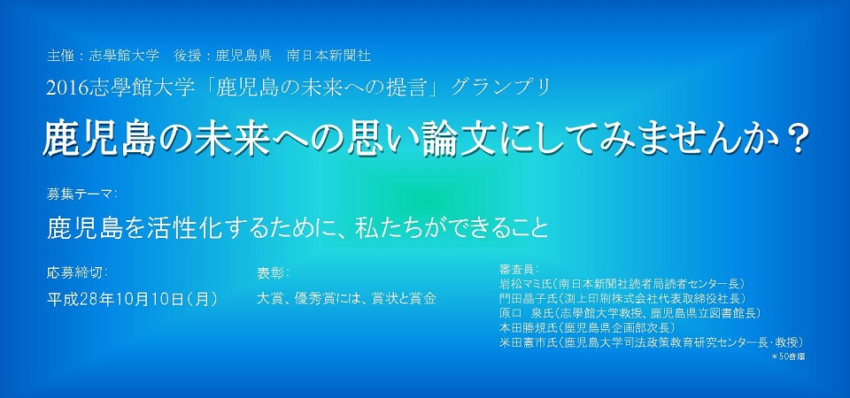 ronbun2016_banner.jpg